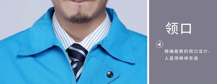 涤棉撞色工作服领口细节