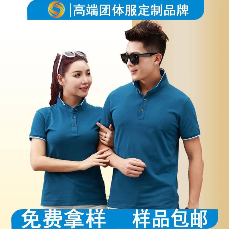 新款POLO衫定做短袖T恤工作服广告衫文化定制刺绣厂家直销  POLO工作服批发6880