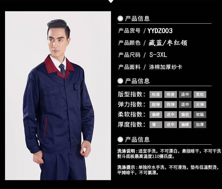 秋冬工作服批发YYDZ003描述01.jpg