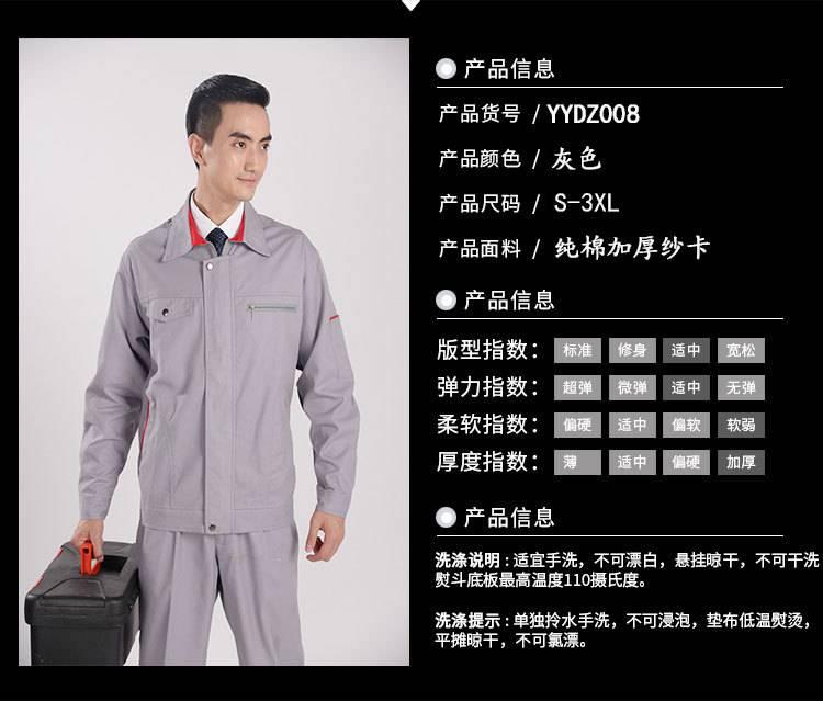秋冬工作服批发YYD008描述02.jpg