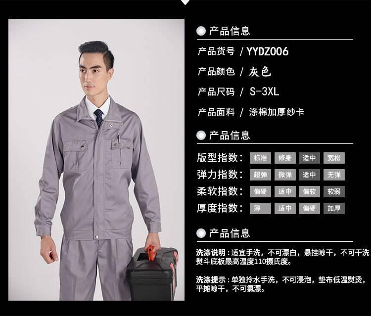 秋冬工作服批发YYD006描述02.jpg