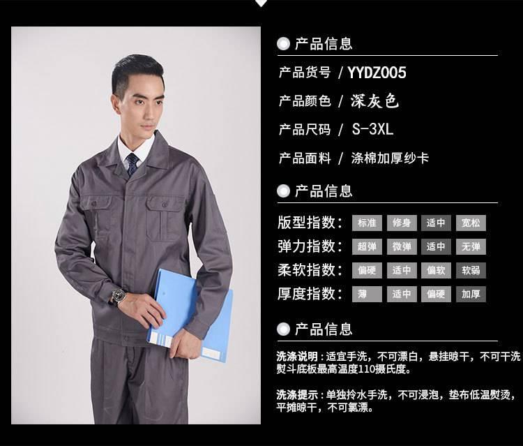 秋冬工作服批发YYD005描述01.jpg