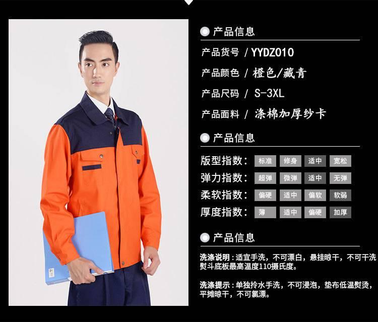 秋冬工作服批发YYD010描述02.jpg