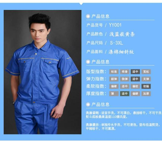 夏季工作服批发YY001描述02.jpg