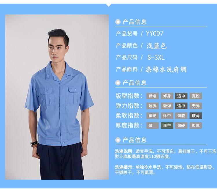 夏季工作服批发YY007描述01.jpg