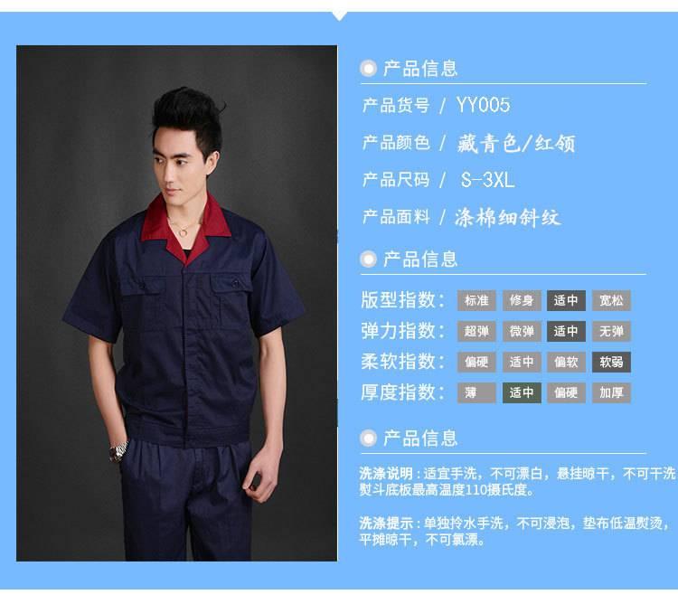 夏季工作服批发YY005描述01.jpg