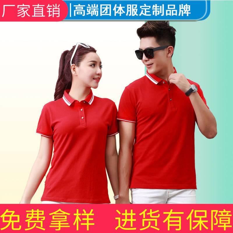工作服批发 高品质短袖polo衫 公司员工翻领t恤定制LOGO 6888