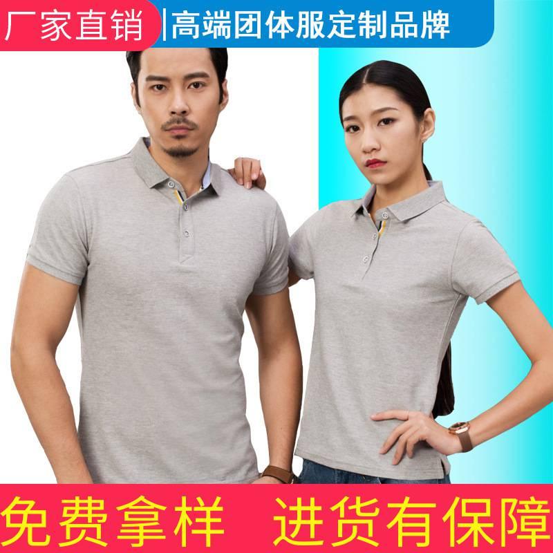 夏季短袖翻领广告polo衫  POLO工作服定制 印制LOGO 厂家直销