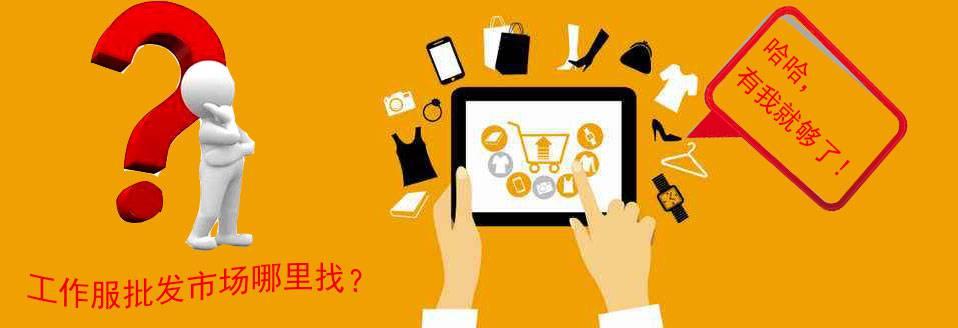 工作服批发市场哪里有?互联网是工作服采购的主战场!