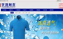 东莞工作服生产厂家品牌、价格、地址、电话(更新中)