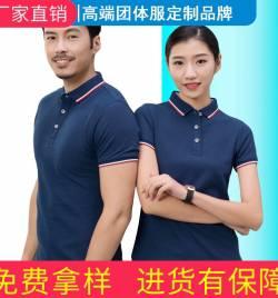 夏季短袖polo衫 速干文化衫  POLO工作服批发 印制LOGO 厂家直销